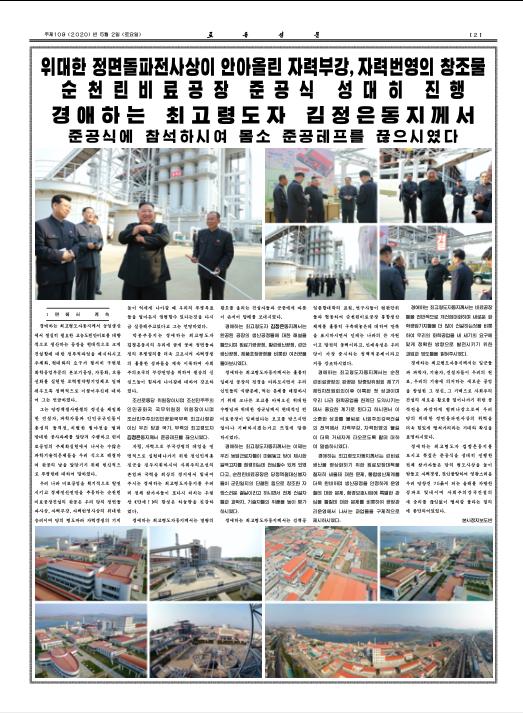 Más fotos de la visita de Kim a la planta fertilizante de Sunchon (Rodong Sinmun)